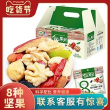 新疆雪山ci1园儿童孕yc果混合坚果(小)包装30包干果礼盒组合装