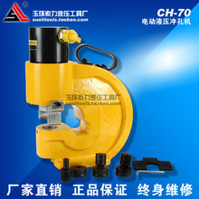 槽钢冲ci机ch-6yl0液压冲孔机铜排冲孔器开孔器电动手动打孔机器