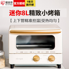 爱丽思ciRIS迷你yl用烘焙电烤箱(小)型多功能烘焙(小)烤箱