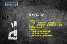 SYDci32液压开yl架水槽手动打孔器配电柜箱打孔机不锈钢冲孔机