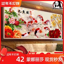 蒙娜丽ci十字绣20da式九鱼图客厅大幅简约现代花开富贵牡丹线绣