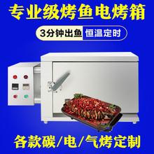 半天妖ci自动无烟烤da箱商用木炭电碳烤炉鱼酷烤鱼箱盘锅智能