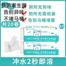 日诺纸ci冲水水溶性fl纸可溶性速溶融水易冲的溶解厕纸