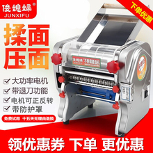 俊媳妇ci动压面机(小)fl不锈钢全自动商用饺子皮擀面皮机