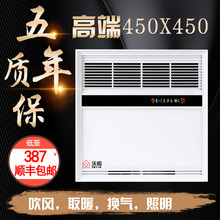 450ci450x4fl成吊顶风暖浴霸led灯换气扇45x45吊顶多功能