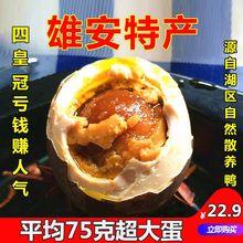 农家散cj五香咸鸭蛋in白洋淀烤鸭蛋20枚 流油熟腌海鸭蛋