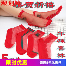 红色本cj年女袜结婚kh袜纯棉底透明水晶丝袜超薄蕾丝玻璃丝袜
