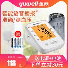 鱼跃电cj血压机计血kn仪家用精准量血压全自动测量计660cdef