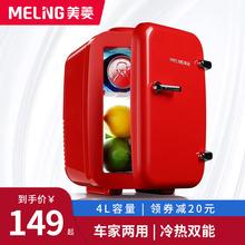 美菱4L迷你小冰箱家用小