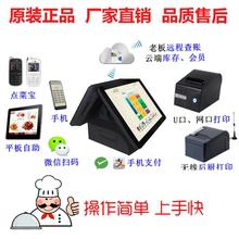 无线点cj机 平板手kn宝 自助扫码点餐 无线后厨打印 餐饮系统