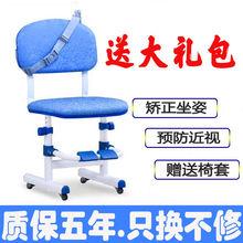 宝宝学cj椅子可升降lw写字书桌椅软面靠背家用可调节子
