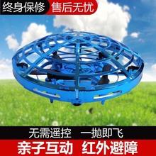 手势感cj飞行器UFlw 浮互动感应飞碟宝宝玩具(小)飞机