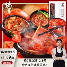 饭爷番cj靓汤200sp轮新疆番茄锅底汤底汤料调味家用