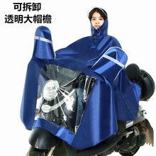 天堂电动电瓶ck3雨衣男女br雨披加大加厚单的双的摩托车雨披