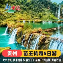 大七孔・(小)七孔・黄果树瀑布・西江千ck14苗寨・br青岩古镇