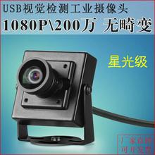 USBck畸变工业电emuvc协议广角高清的脸识别微距1080P摄像头