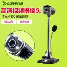 炫光高ck摄像头笔记em台式直播美颜家用对焦有线连接带麦克风