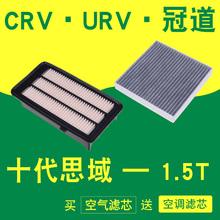 适配本ck19 21emV冠道URV十代思域1.5T空调格空气空滤油性