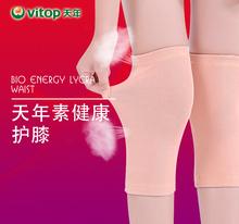 天年素cl寒腿护膝超sh自发热老的男女保暖无痕膝盖关节凉冬季