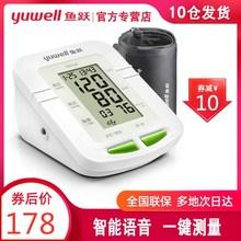 鱼跃血cl测量仪计家sh0a越电子测血压机器全自动态高血压监测表