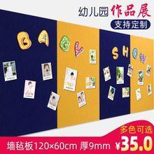 幼儿园cl品展示墙创sh粘贴板照片墙背景板框墙面美术