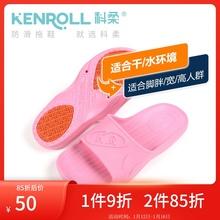 KENclOLL科柔ss鞋防滑洗澡漏水家用凉拖男室内家居拖鞋女