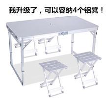 铝合金cl叠桌摆摊户ss桌子家用折叠餐桌椅便携式(小)桌子折叠