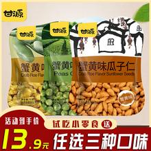 甘源牌75克蟹黄味瓜子仁cl9豆青豆炒ss口味零食炒货独立(小)包装