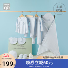 gb好cl子婴儿衣服ss类新生儿礼盒12件装初生满月礼盒