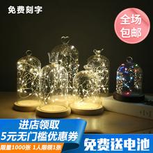 创意玻cl罩带灯发光ff璃罩摆件串灯永生花玻璃展示罩