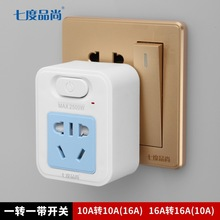 家用 cl功能插座空ff器转换插头转换器 10A转16A大功率带开关