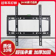 液晶电cl机挂架通用ff架32 43 50 55 65 70寸电视机挂墙上架