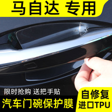 马自达clX3阿特兹ff汽车门把手保护膜门碗拉手贴膜车门防刮贴纸