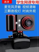 教学摄cl头带通话网jw音一体电脑专业网课上课摄像头和话筒
