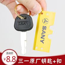 三一挖cl机钥匙 Sjw挖机原装钥匙 三一原装点火钥匙 挖掘机配件
