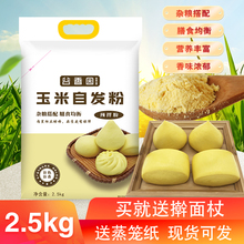 谷香园cl米自发面粉io头包子窝窝头家用高筋粗粮粉5斤