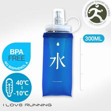 ILocleRunnos ILR 运动户外跑步马拉松越野跑 折叠软水壶 300毫
