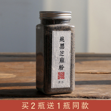 璞诉◆cl熟黑芝麻粉wn干吃孕妇营养早餐 非黑芝麻糊