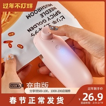 迷(小)型cl用塑封机零wn口器神器迷你手压式塑料袋密封机
