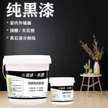 纯黑色cl料内墙外墙wn光喷顶油漆涂料净味防霉抗碱