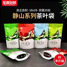 茶叶包cl袋茶叶袋自wn袋自封袋铝箔纸密封袋防潮装的袋子