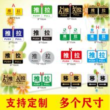 亚克力cl拉门贴玻璃wn牌标志标识店铺推拉门贴包邮可定制定做