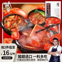 饭爷番cl靓汤200wn轮新疆番茄锅底汤底汤料调味家用