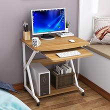 电脑桌台cl1家用单的qf0cm简约桌迷你多功能卧室写字桌可移动