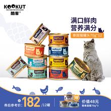 KOOclUT酷客猫bb士进口零食增肥通用营养湿粮猫咪70g*12