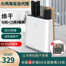 火鸡砧cl刀具消毒机bb型菜板消毒刀架烘干筷子智能案板消毒器