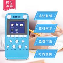 帝尔Dcl6彩屏智能bb步学生超长待机英语学习机MP3随身听