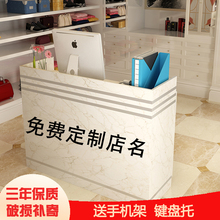 [clubb]收银台店铺小型前台接待台