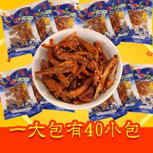 湖南平cl特产香辣(小)bb辣零食(小)吃毛毛鱼400g李辉大礼包