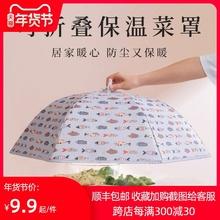 冬季家cl保温菜罩大rt盖菜罩厨房可食物剩饭菜罩子